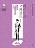 데이비드 코퍼필드. 1(진형준 교수의 세계문학컬렉션 31)