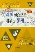 엑셀실습으로 배우는 통계(개정판 2판)(CD1장포함)