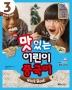 맛있는 어린이 중국어. 3(Work Book)(New)(CD1장포함)