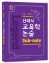 신태식 교육학논술 Sub-note(2018)(Legend)