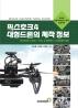 픽스호크4 대형드론의 제작 정보