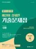 국어 해설이 상세한 기출문제집(2020)(해커스 공무원)