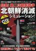 [해외]勃發!第二次朝鮮戰爭北朝鮮消滅シミュレ-ション! 3DCGと地圖でわかりやすくシミュレ-ト!