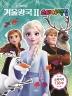 디즈니 겨울왕국2: 스티커색칠