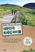 대한민국 트레킹 바이블