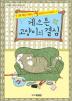 게으른 고양이의 결심(저학년을 위한 꼬마도서관 45)(양장본 HardCover)