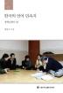 한국의 언어 민속지: 충청남북도편(양장본 HardCover)
