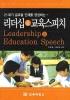 리더십  교육스피치(21세기 글로벌 인재를 양성하는)