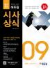 시사상식(2018년 9월호)(취업에 강한 에듀윌)