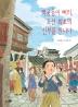 짝궁둥이 삐리, 조선 최초의 신부를 만나다(바람어린이책 14)