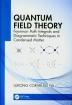 [보유]Quantum Field Theory