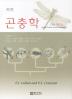 곤충학(3판)