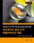 안드로이드 음성 인식 애플리케이션 개발(acorn+PACKT)