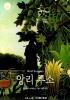 앙리 루소(베이식 아트 시리즈)