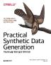 머신러닝을 위한 실전 데이터셋