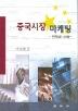중국시장 마케팅 : 전략과 사례