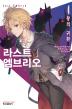 라스트 엠브리오. 4(익스트림 노벨(Extreme Novel))