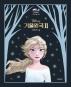 디즈니 겨울왕국2: 마법의 숲(양장본 HardCover)