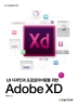 Adobe XD(IT CookBook 269)