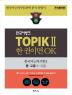 한국어뱅크 TOPIK 2 한 권이면 OK: 한국어능력시험2 중/고급(3~6급)(CD1장포함)