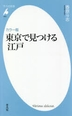 [보유]東京で見つける江戶 カラ-版
