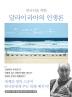 한국인을 위한 달라이 라마의 인생론(양장본 HardCover)