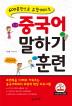 중국어 말하기 훈련(600문장으로 유창해지는)(CD1장포함)