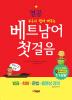 베트남어 첫걸음(열공 누구나 쉽게 배우는)(7판)(CD1장포함)