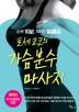 토세 쿄코의 가슴분수 마사지(CD1장포함)
