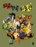 뒤죽박죽 미술관(그림책이 참 좋아 9)(양장본 HardCover)