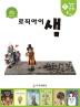 로직아이 샘 5단계(초록)