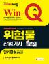 위험물산업기사 실기(2019)(Win-Q)