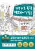 가장 쉬운 독학 베트남어 첫걸음(CD1장포함)