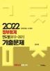 2022 정부회계 연도별 기출문제(2012-2021)