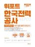 한국전력공사 직무능력검사 NCS 실전 봉투 모의고사(2019 하반기)(위포트)