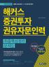 증권투자권유자문인력 최종핵심정리문제집(2018)(해커스)