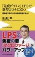 [해외]「免疫ビタミン」LPSで新型コロナに克つ 感染症豫防のカギは自然免疫にあり!