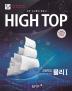 고등 물리1 세트(2017)(High Top(하이탑))(개정판)(전3권)