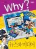 Why? 인문사회교양만화: 뉴스와 미디어
