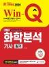 화학분석기사 필기 단기완성(2020)(Win-Q)(개정판 9판)