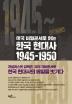 미국 비밀문서로 읽는 한국 현대사 1945~1950