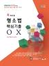 형사소송법 핵심기출 OX(2021)(Union 꼭 봐야 할)(6판)(꼭기오 시리즈)