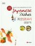 최신 일본요리(개정판 2판)