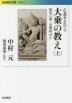 [해외]佛典をよむ 3