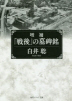 [해외]「戰後」の墓碑銘