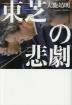 [해외]東芝の悲劇