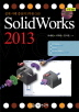 SolidWorks 2013(CD1장포함)(반양장)