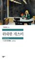 위대한 개츠비(세계문학전집 75)
