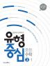 중학 수학 3-1(2018)(유형중심)