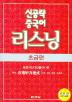 신공략 중국어 리스닝: 초급편(CD2장포함)